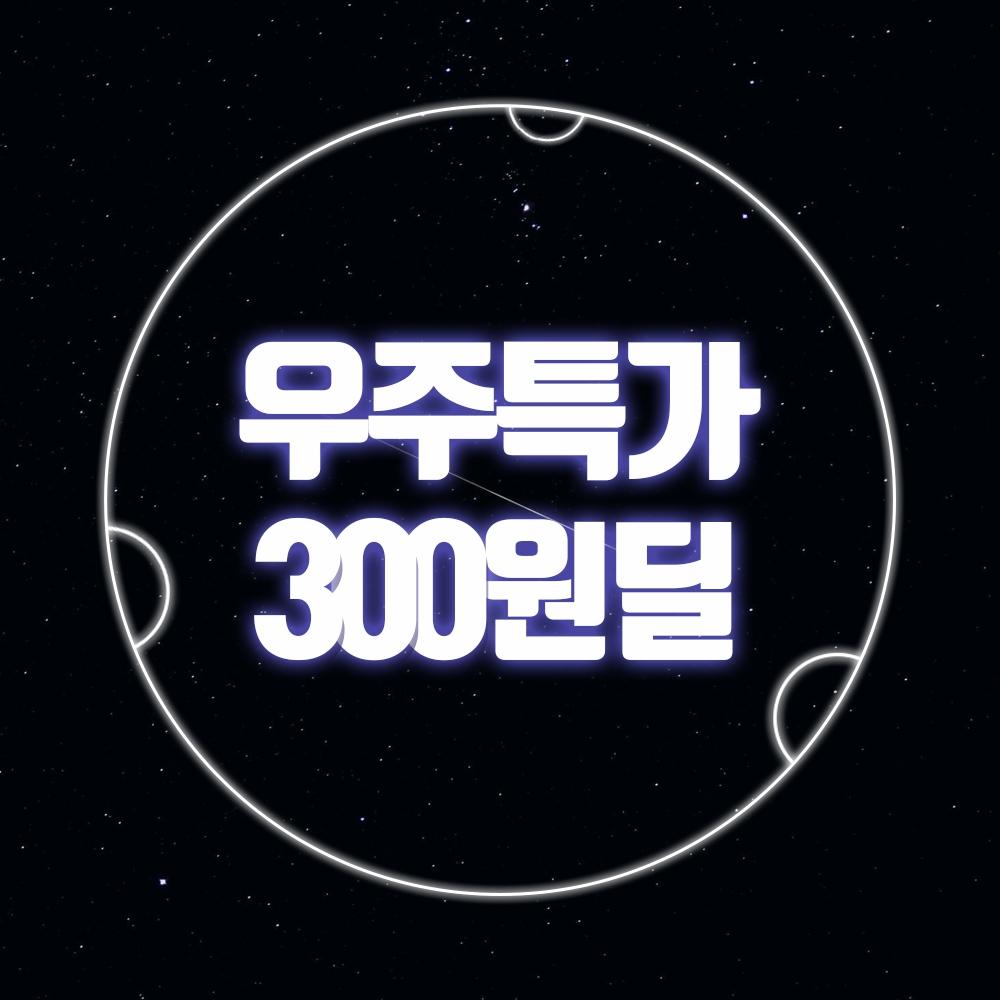 ★300원딜★ 유통기한 임박간식 이벤트