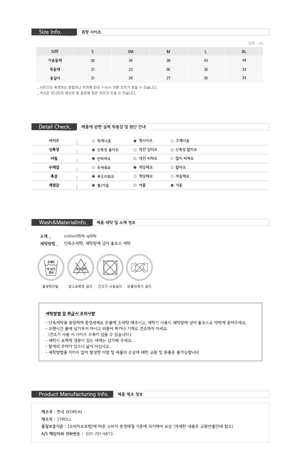 detail_info_teddy_zip-up_134923.jpg